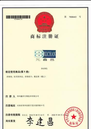 元鑫昌商标注册证