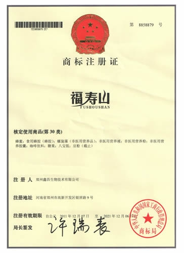 福寿山商标证