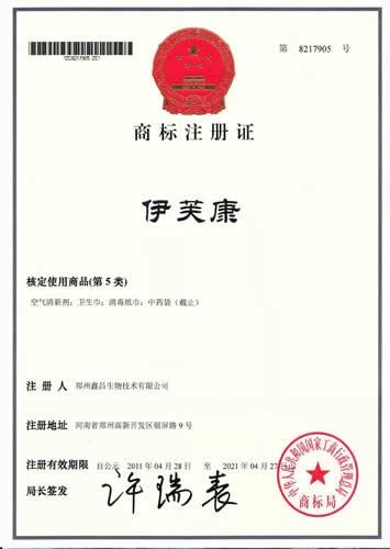 伊芙康商标注册证