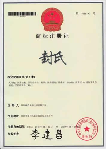 封氏商标注册证